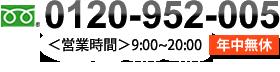 フリーダイヤル0120-952-005 営業時間9:00~20:00 年中無休