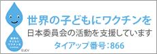 株式会社GoodServiceは世界の子どもにワクチンを日本委員会の活動を支援しています。タイアップ番号:866