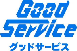 GOOD SERVICE グッドサービス