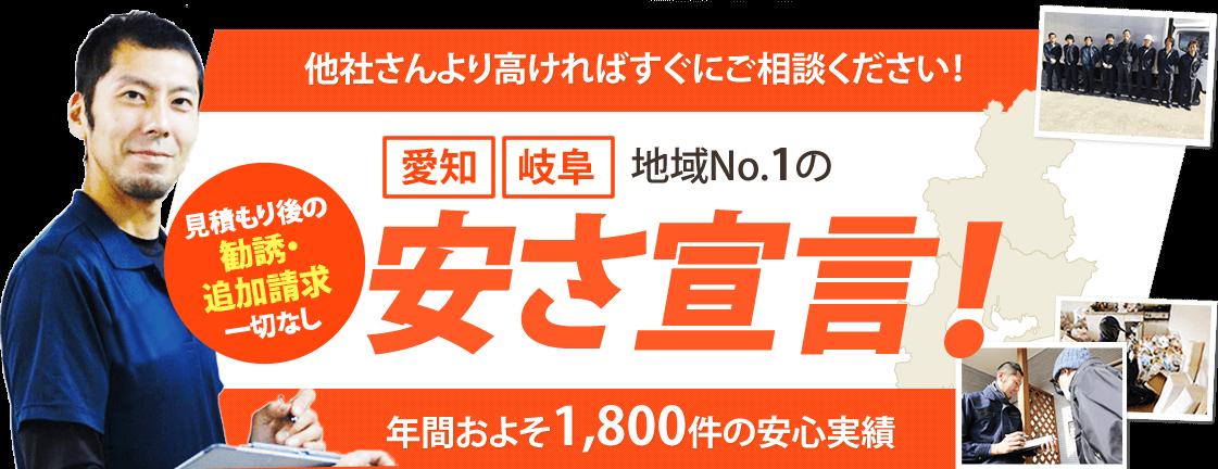 愛知・岐阜 地域No.1の安さ宣言!他社さんより高ければすぐにご相談ください!