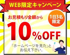 WEB限定キャンペーン お見積もり金額から10%OFF