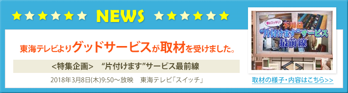 名古屋テレビより遺品整理・生前整理についてグッドサービスが取材を受けました。