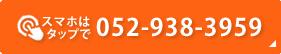 052-938-3859