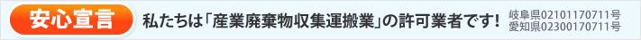私たちは「産業廃棄物収集運搬業」の許可業者です!(岐阜県02101170711号、愛知県02300170711号)