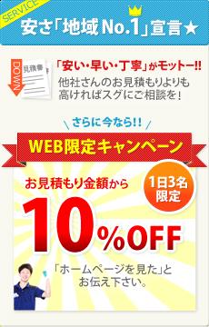 WEB限定キャンペーンお見積もり金額から10%OFF
