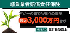 三井住友海上 請負業者賠償責任保険