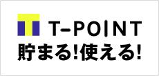 T-POINT 貯まる!使える!