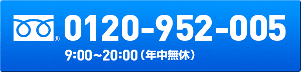 0120-952-005