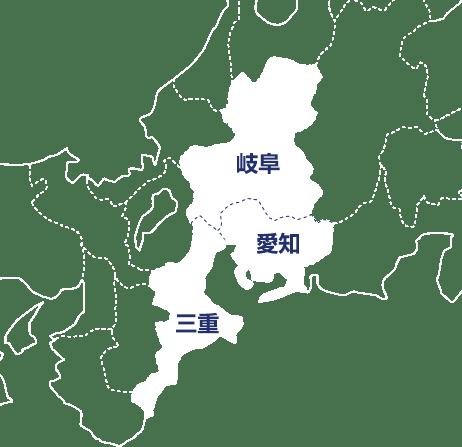 岐阜・愛知・三重