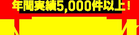年間実績2,500件以上!実績紹介