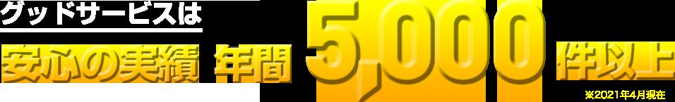 グッドサービスは安心の実績年間3,000件以上 ※2O19年7月現在