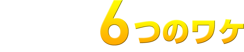 ご満足度96% 6つのワケ※2O18年7月現在