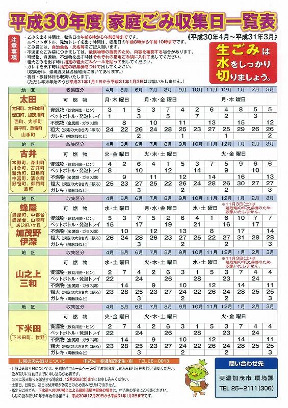 岐阜県美濃加茂市の不用品回収 名古屋の不用品回収はお任せ ...